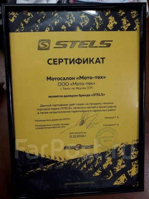 Stels Delta 200. 197 куб. см., исправен, птс, без пробега