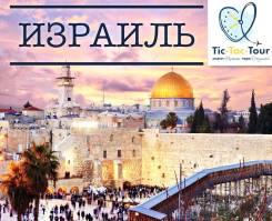 Израиль. Тель-Авив. Экскурсионный тур. Пасха на Священной земле
