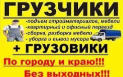 Грузоперевозки + грузчики!