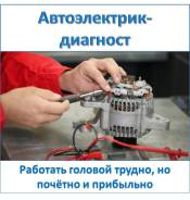 Автоэлектрик. ИП Семёнова А.А. Улица Беговая (пос. Трудовое) 11