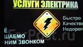 Электрик, срочный выезд