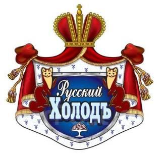 Супервайзер. ОАО ТД Русский Холодъ. Улица Тимирязева 31