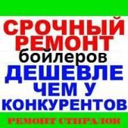 Ремонт Стиральных Машин, Электроплит, Титанов, Водонагревателей.
