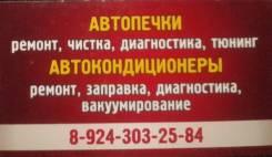 АВТО сервис по ремонту печек и кондиционеров