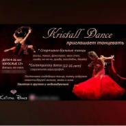 Танцы! Kristall Dance!