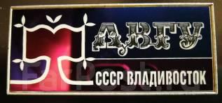 Продам Значок ДВГУ СССР Владивосток