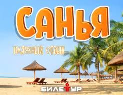 Санья. Пляжный отдых. Пляжный отдых на острове Санья! Вылеты из Владивостока 2 раза в неделю