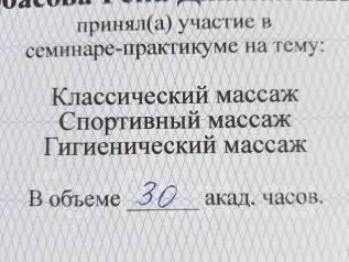 """Услуги """"Релакс Массажа"""" во Владивостоке"""