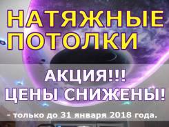Натяжные потолки Установка, Ремонт, СЛИВ ВОДЫ (Отличные ЦЕНЫ) Скидки!