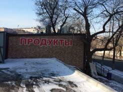 Срочно продам действующий магазин продуктовый. Улица Сахалинская 4, р-н Борисенко, 42 кв.м.