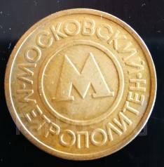 Продам жетон московского метрополитена