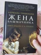 """Адриана Трижиани """"жена башмачника"""""""
