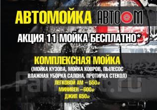 """Автомоечный комплекс """"АВТО-М"""" Услуги автомойки и химчистки"""