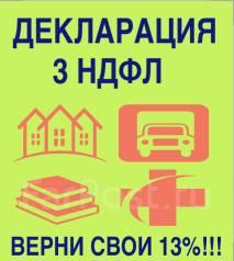 З - НДФЛ Декларация
