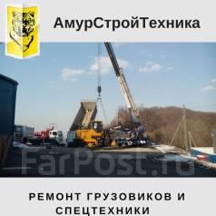 Ремонт грузовиков и спецтехники в Хабаровске