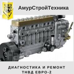 Диагностика и ремонт ТНВД Евро-2 в Хабаровске