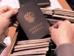 Трудовые споры, помощь работникам и работодателям в Хабаровске