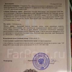Продам земельный участок. 4 000 кв.м., собственность, от частного лица (собственник). Документ на объект для администрации