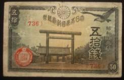 Япония 50 сен 1945 года