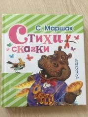 Книга стихи и сказки С. Маршак
