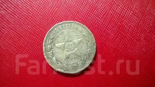 50 копеек 1922 год АГ редкая