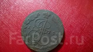 5 копеек 1775 год ЕМ Екатерина 2