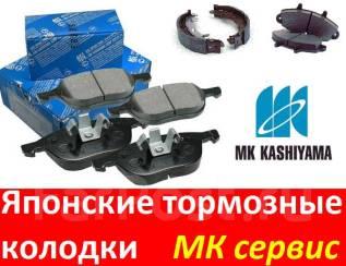 Колодка тормозная. Lexus: GS300, SC430, IS300, IS200, GS400, GS430 Toyota: Chaser, Crown Majesta, Mark II, Soarer, Aristo, Celsior, Verossa, Mark II W...