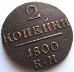 2 Коп. 1800 г. (КМ! ) Павел I Самая Редкая из КМ по году! Состояние!