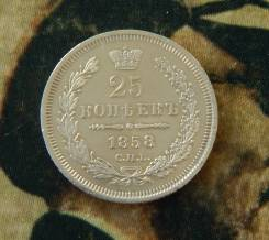 Хорошие 25 копеек 1858 г. СПБ ФБ. Александр II