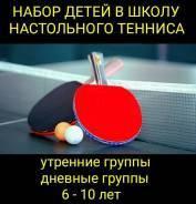 Настольный теннис школа Утренние часы