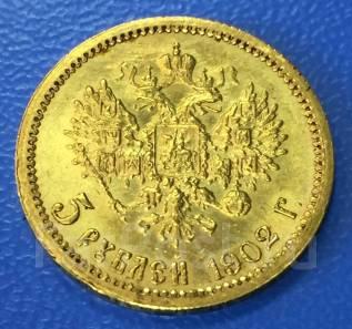 Продам Золотую Монету 5 рублей Николай 2 1902 АР ! Низкая Цена !