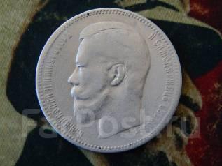 1 рубль 1897 г. (АГ). Николай II (гербы на месте)