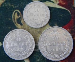10,15, 20 копеек 1923 года