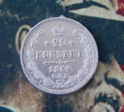 20 копеек 1862 г. СПБ МИ. Александр II. в отличном состоянии