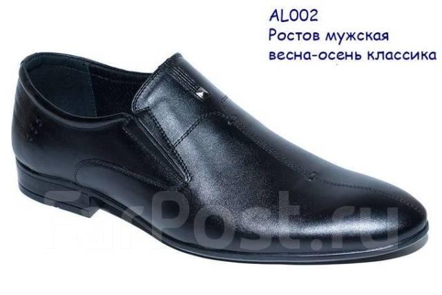 6ea116e39 Туфли мужские Ростов-обувь (Арт. AL 002) - Обувь во Владивостоке