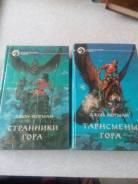 Джон норман.2 книги. одним лотом. +в наличии