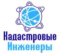 """ООО """"Кадастровые инженеры"""" межевание, топографическая съемка, техпланы"""