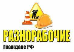 Разнорабочии-грузчики от250р. час