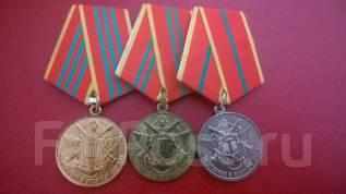 Медаль За отличие в военной службе 1 ,2 , 3 степень МО РФ