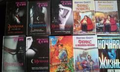 10 книг фантастики, фэнтези по Вашей цене! Торги от 1 рубля!