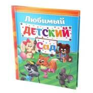 """Фотоальбом """"Мой любимый детский сад"""" 20 магнитных листов"""