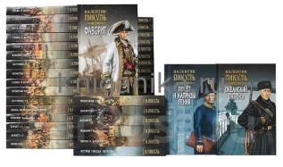 Продам серию книг В. Пикуль (22 шт. )