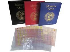 Альбом для разменных монет СССР 1961-1991 гг