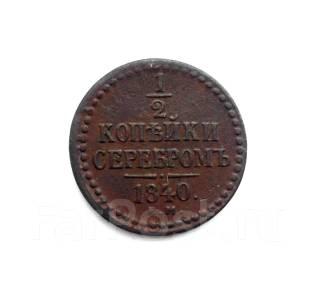 1/2 копейки серебром Николай I 1840 г. ЕМ Качество!