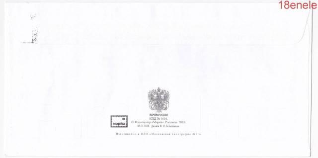 Россия 2010 Владивосток 2 печати Герб 150 лет городу
