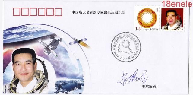 Китай 2008 Космос Космонавты