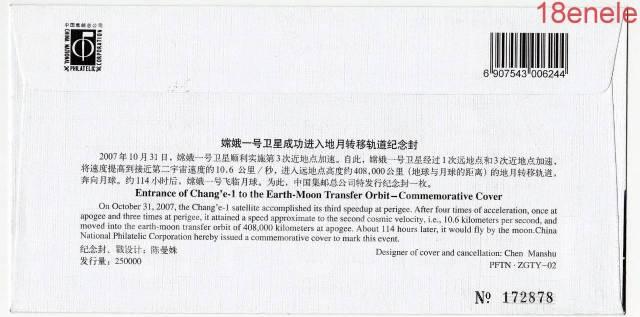 "Китай Космос Спутник ""Чанъэ-1"" Земля Луна 2007"