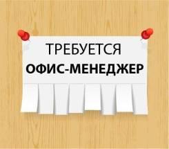 """Офис-менеджер. ООО """"Трудовые ресурсы"""". Остановка Дальпресс"""