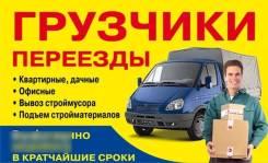 Грузоперевозки + груззчики