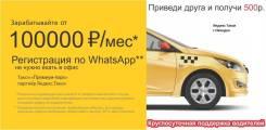 """Водитель такси. ООО """"ТК КОРОНА"""""""
